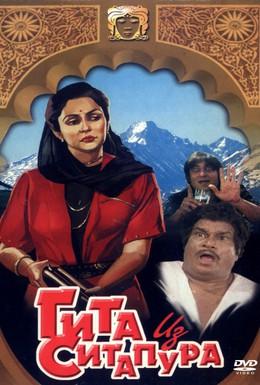Постер фильма Гита из Ситапура (1987)