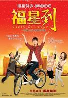Счастливица (2010)
