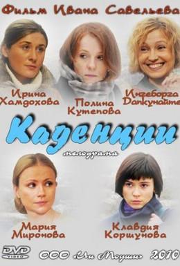 Постер фильма Каденции (2010)