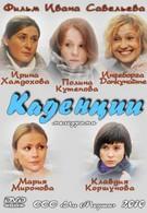 Каденции (2010)