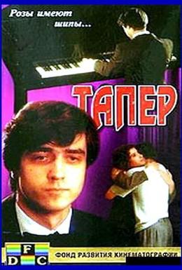 Постер фильма Тапер (1989)