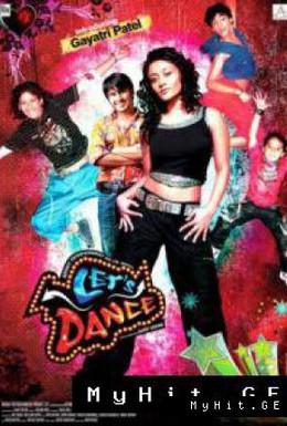 Постер фильма Потанцуем (2009)