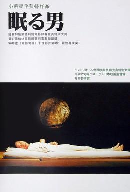 Постер фильма Спящий человек (1996)