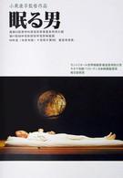 Спящий человек (1996)
