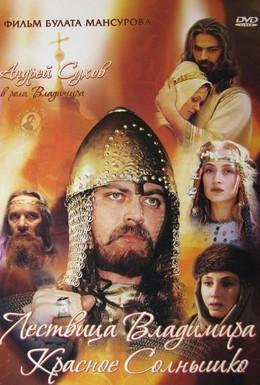 Постер фильма Сага древних булгар: Лествица Владимира Красное Солнышко (2004)