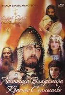 Сага древних булгар: Лествица Владимира Красное Солнышко (2004)