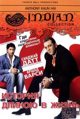 Постер фильма История длиною в жизнь (2006)