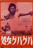 Жестокая девственница (1969)