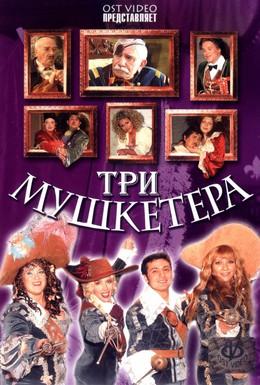Постер фильма Три мушкетера (2005)