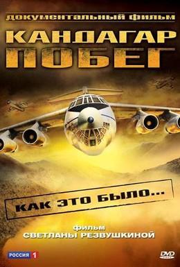 Постер фильма Побег из Кандагара (2006)