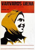 Варварин день (1982)