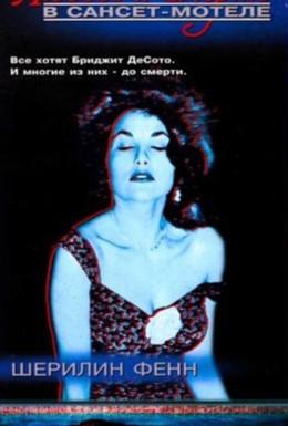 Постер фильма Любовь и смерть в мотеле Сансет (1991)