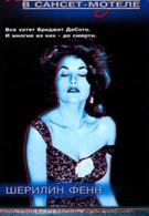 Любовь и смерть в мотеле Сансет (1991)