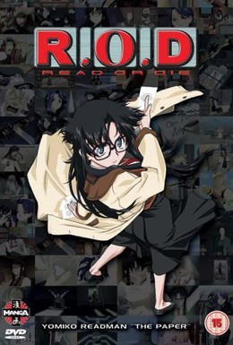 Постер фильма Прочти или умри (2001)