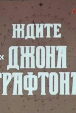 Постер фильма Ждите Джона Графтона (1979)