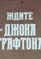 Ждите Джона Графтона (1979)