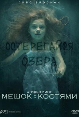 Постер фильма Мешок с костями (2011)