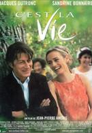 Се ля ви (2001)