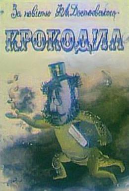 Постер фильма Крокодил (1991)