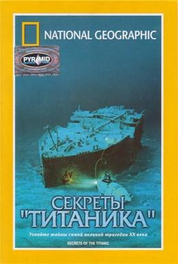 Постер фильма National Geographic Video: Секреты Титаника (1986)