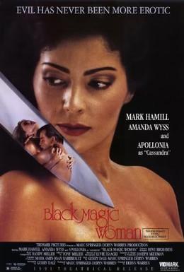 Постер фильма Любовь и магия (1991)