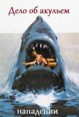 Постер фильма Дело об акульем нападении (2008)