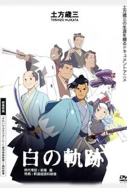 Постер фильма Хидзиката Тосидзо: Белый след (2004)