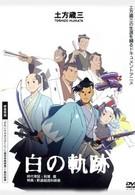 Хидзиката Тосидзо: Белый след (2004)