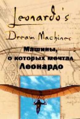 Постер фильма Машины, о которых мечтал Леонардо (2003)