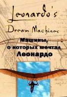Машины, о которых мечтал Леонардо (2003)