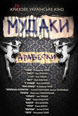 Постер фильма Мудаки. Арабески (2010)