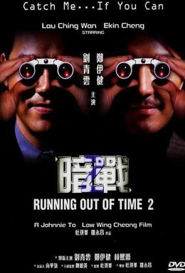 Постер фильма Совсем мало времени 2 (2001)