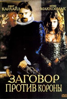 Постер фильма Заговор против короны (2004)
