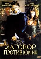 Заговор против короны (2004)