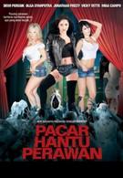 Призрачный жених (2011)