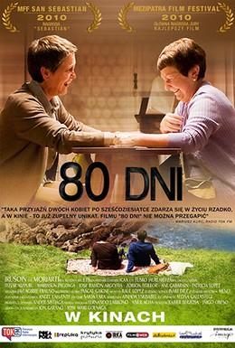 Постер фильма 80 днeй (2010)
