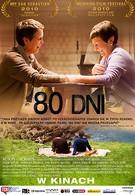 80 днeй (2010)