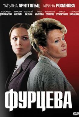 Постер фильма Фурцева. Легенда о Екатерине (2011)