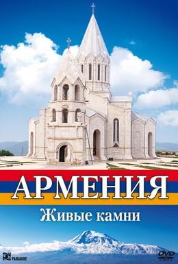 Постер фильма Армения. Живые камни (2008)