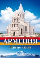 Армения. Живые камни (2008)