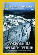 National Geographic. Сокровища древней Греции (2001)