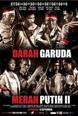 Постер фильма Кровь орла (2010)
