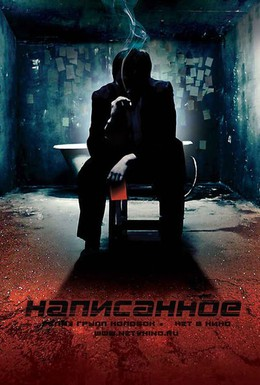 Постер фильма Написанное (2007)