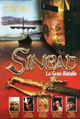 Постер фильма Синдбад: Битва Темных рыцарей (1998)