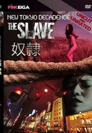 Новый токийский декаданс: Рабыня (2007)