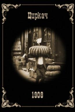 Постер фильма Циркач (1908)
