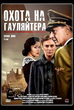 Постер фильма Охота на гауляйтера (2012)