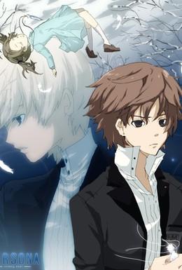 Постер фильма Персона: Душа троицы (2008)