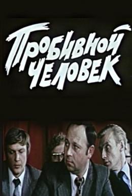 Постер фильма Пробивной человек (1979)