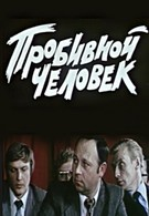 Пробивной человек (1979)